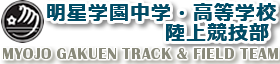 明星学園中学・高等学校 陸上競技部 公式サイト